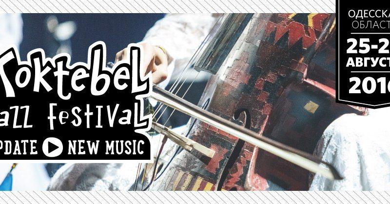 Куди поїхати в серпні: фестивалі, концерти, події