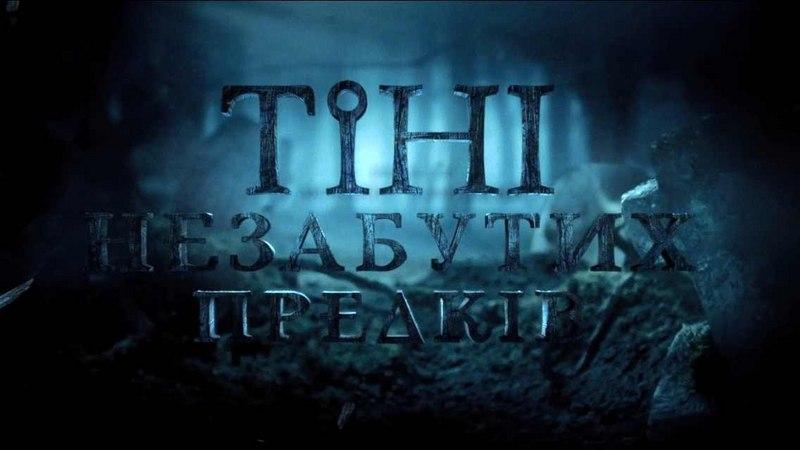 Достойно внимания: подборка украинских фильмов