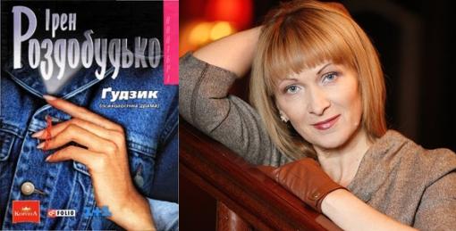 Что почитать из украинского?