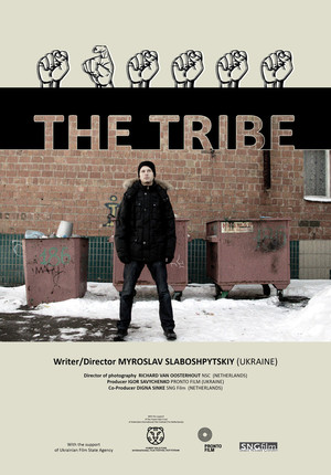 фільм плем'я