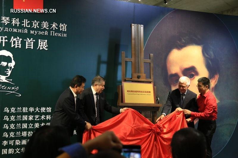 В Пекине открылся музей-галерея Тараса Шевченко