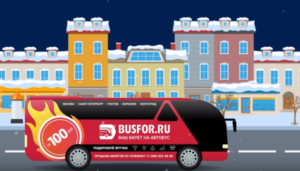 busfor_000932