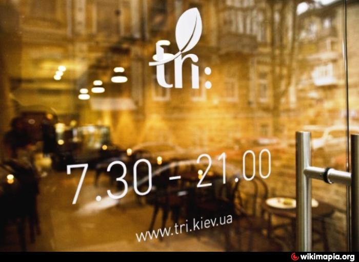 Ресторан Tri
