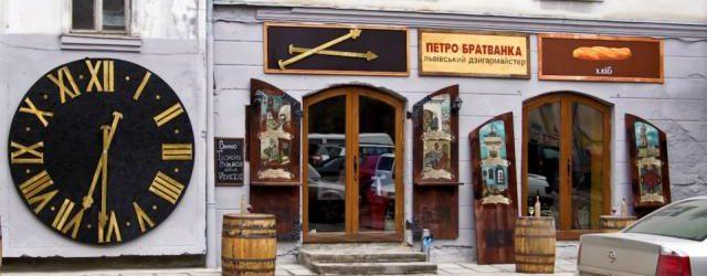 Кнайпа Пструг Хлеб и Вино