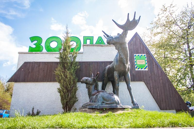 Зоопарк в Ровно