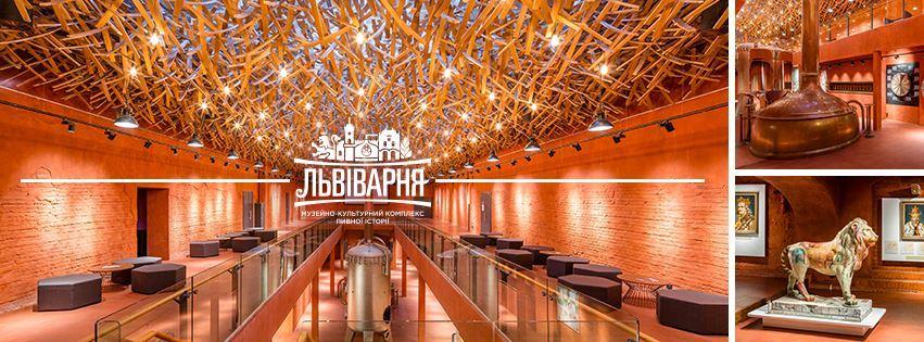 После реконструкции львовский музей пива превратился в арт-центр
