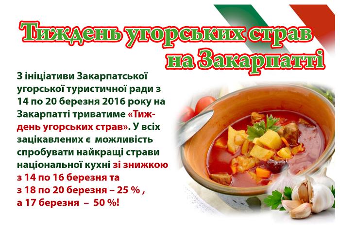 Неделя венгерских блюд