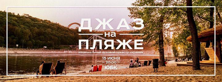 Джаз на Пляже в Киеве