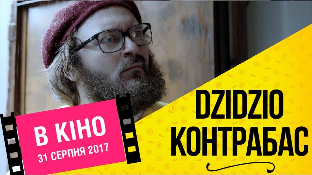 22 українських фільми 2017 року