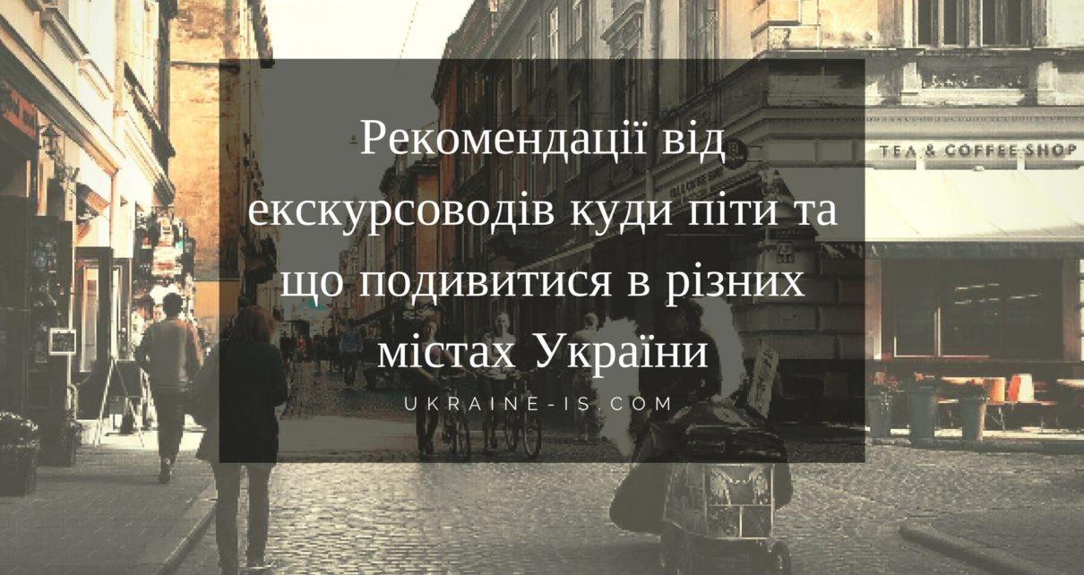 Гіди радять що подивитися та де поїсти в різних містах України