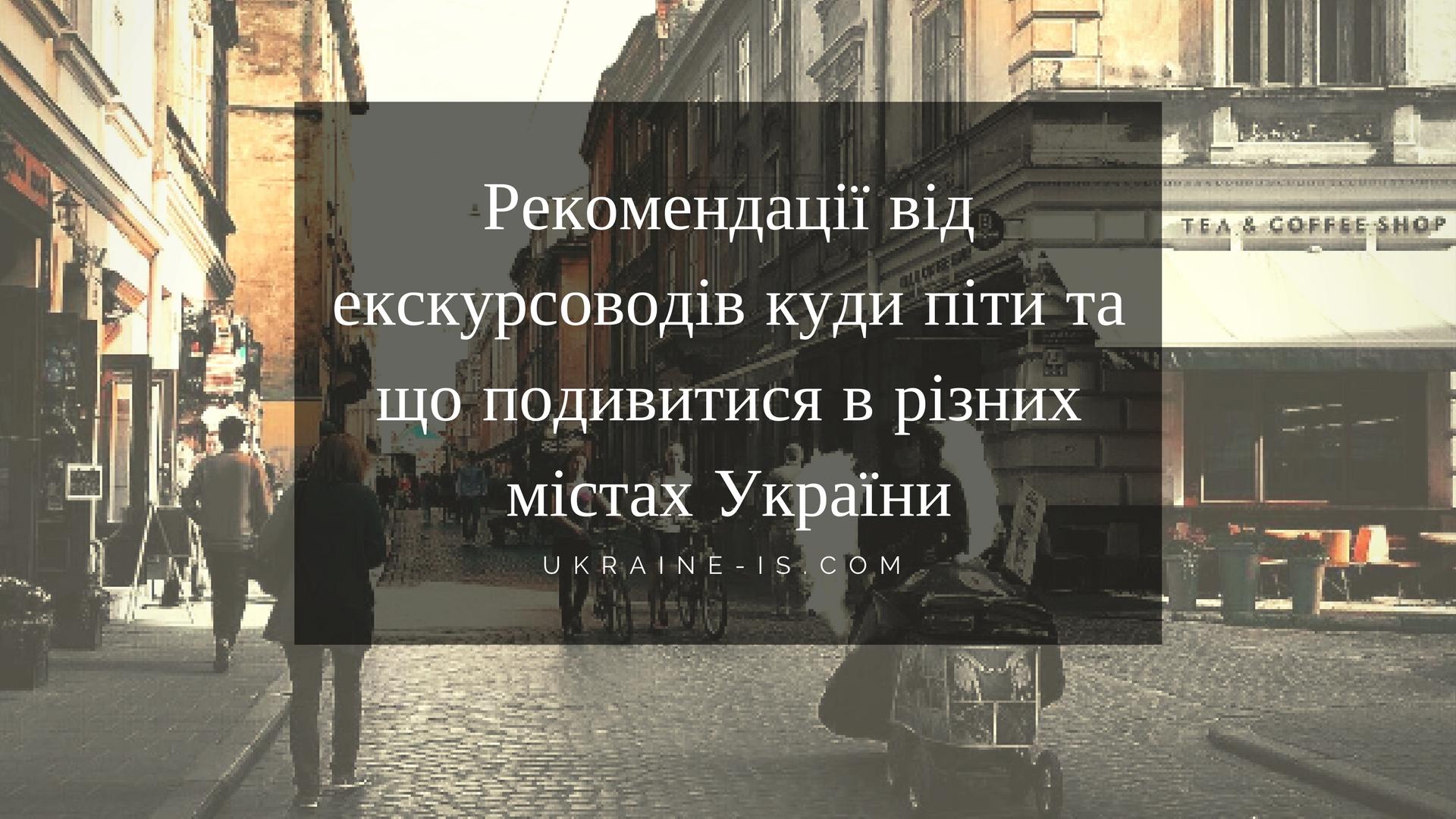 Гіди радять: що подивитися та де поїсти в різних містах України