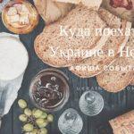Афиша событий в Украине на ноябрь