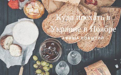 Куда поехать в Украине в Ноябре