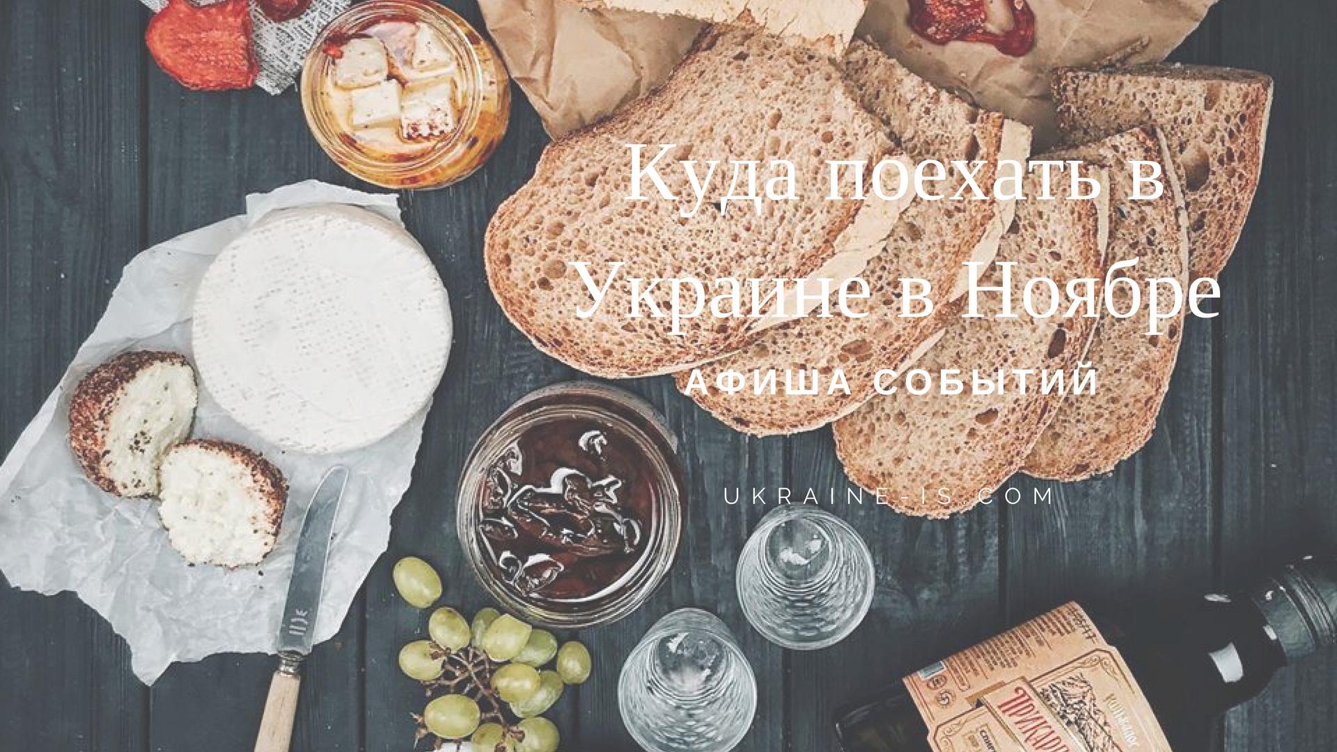 Афіша подій в Україні на листопад