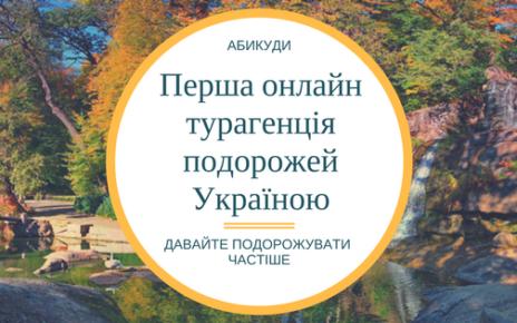 Перша онлайн турагенція подорожей Україною