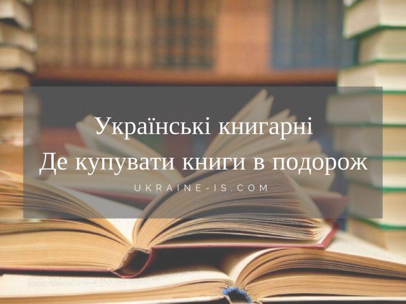 Украинские книжные магазины: где купить книги в дорогу