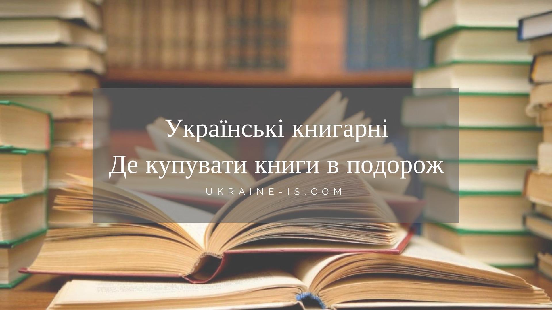 Українські книгарні: де купити книги в дорогу