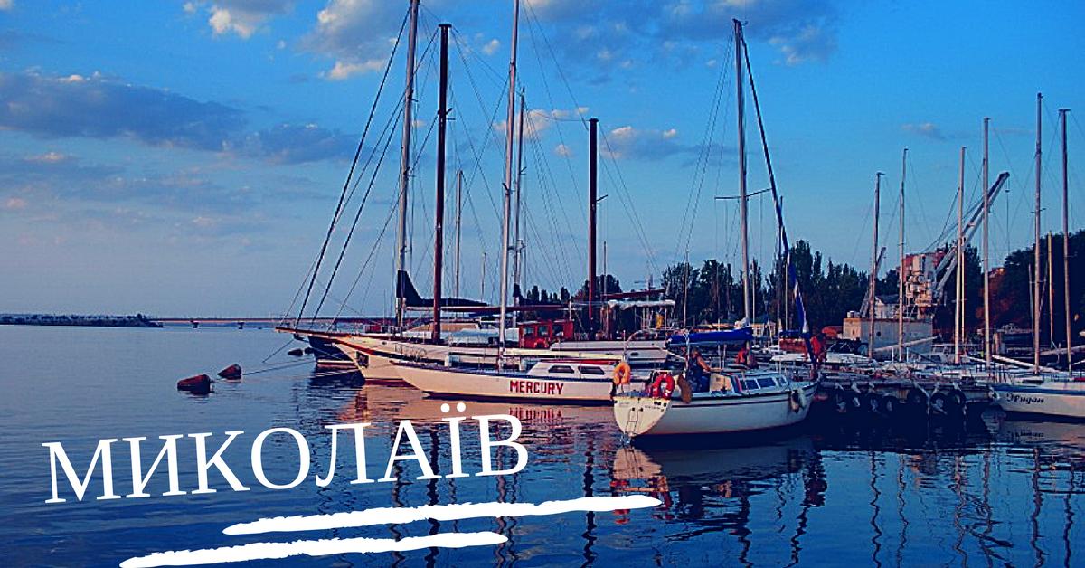 Миколаїв вражає: цікаві факти та місця, які варто побачити