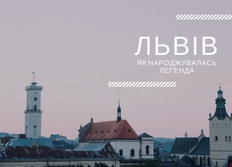 Історія та цікаві факти Львова