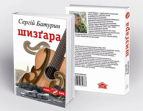 Сергій Батурин «Шизґара»