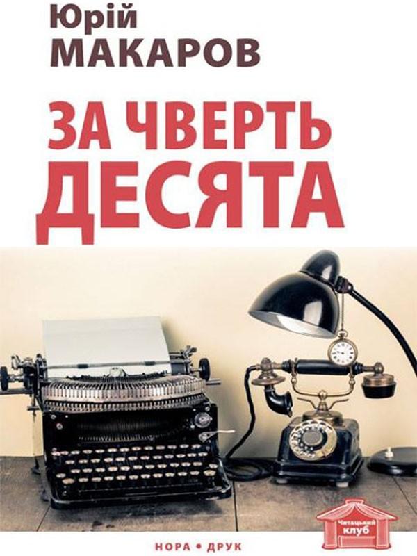 Юрій Макаров «За чверть десята»