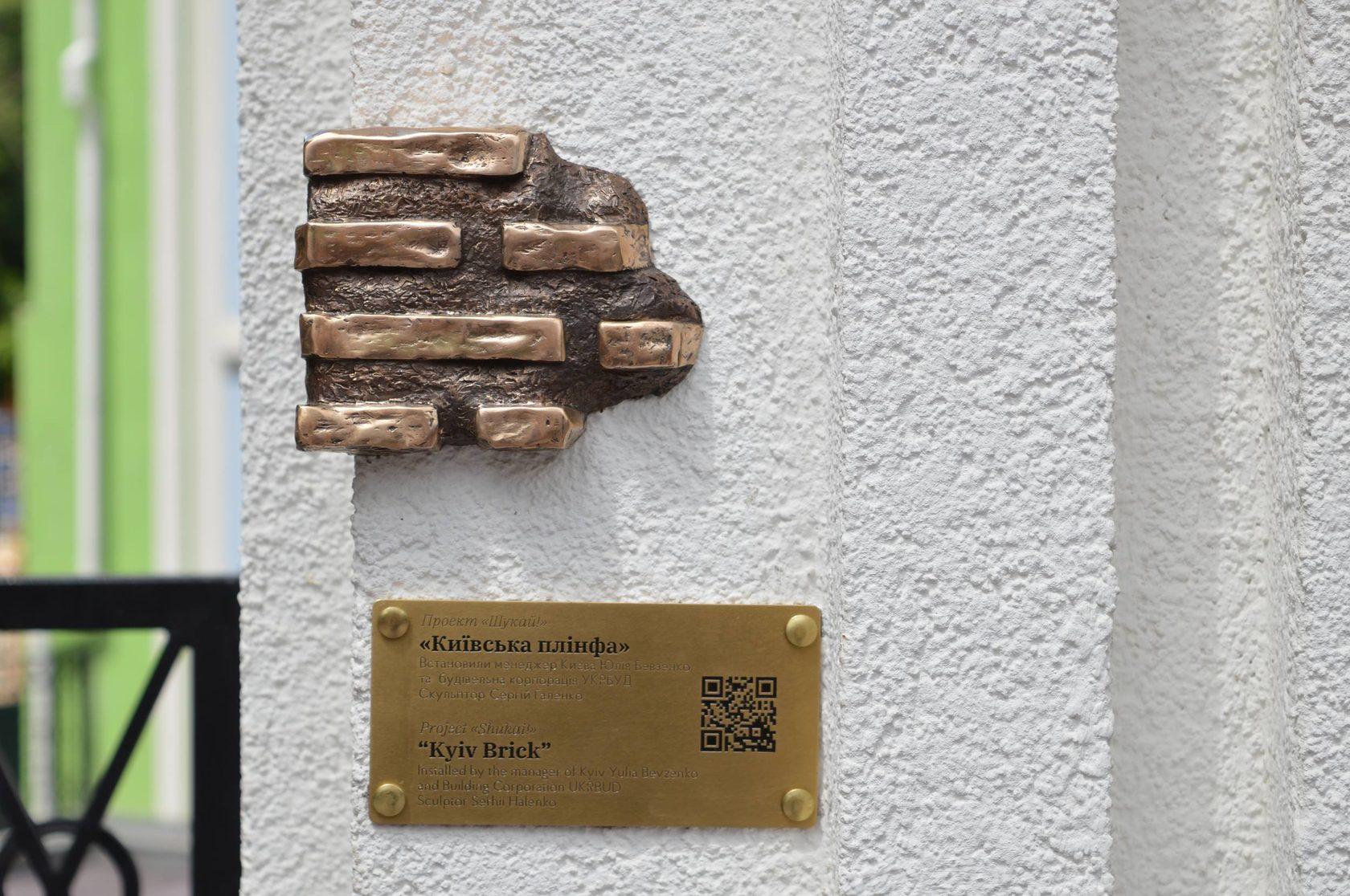 Мини-скульптура «Киевская плинфа»