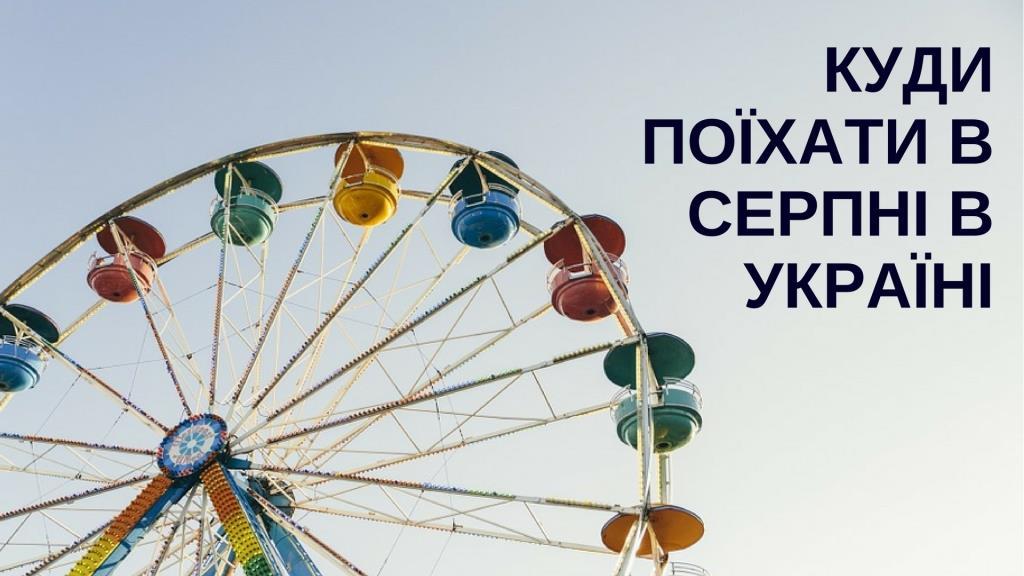 Куди поїхати в Україні в серпні: афіша подій