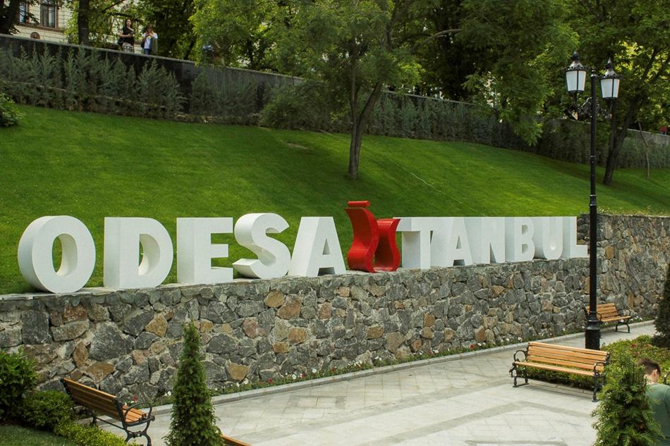 Стамбульський парк