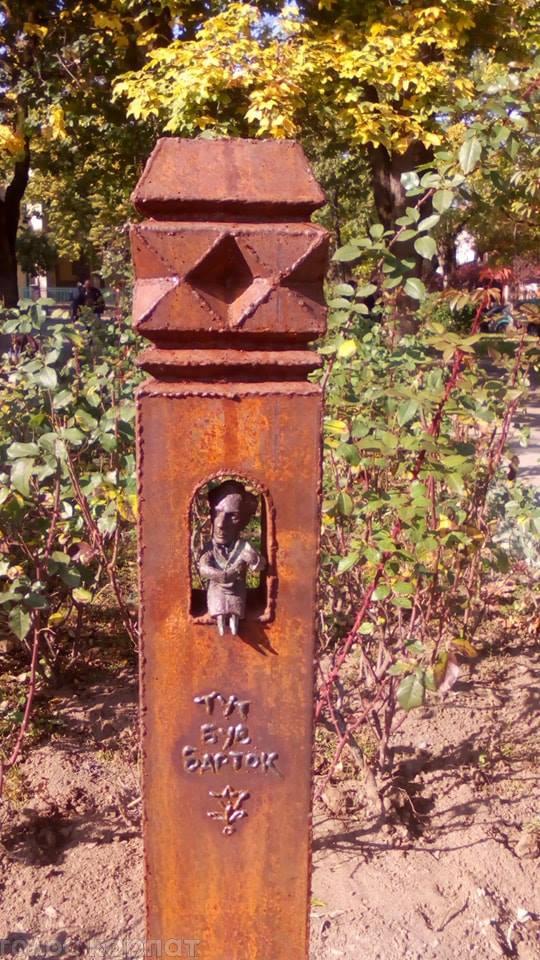 Міні-скульптура «Бела Барток» в Виноградові
