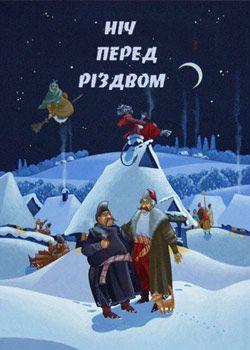 Николай Гоголь «Ночь перед Рождеством»