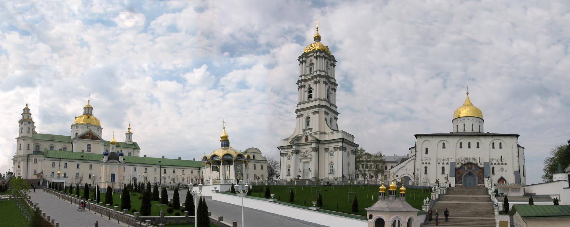 Свято Успенская Почаевская Лавра