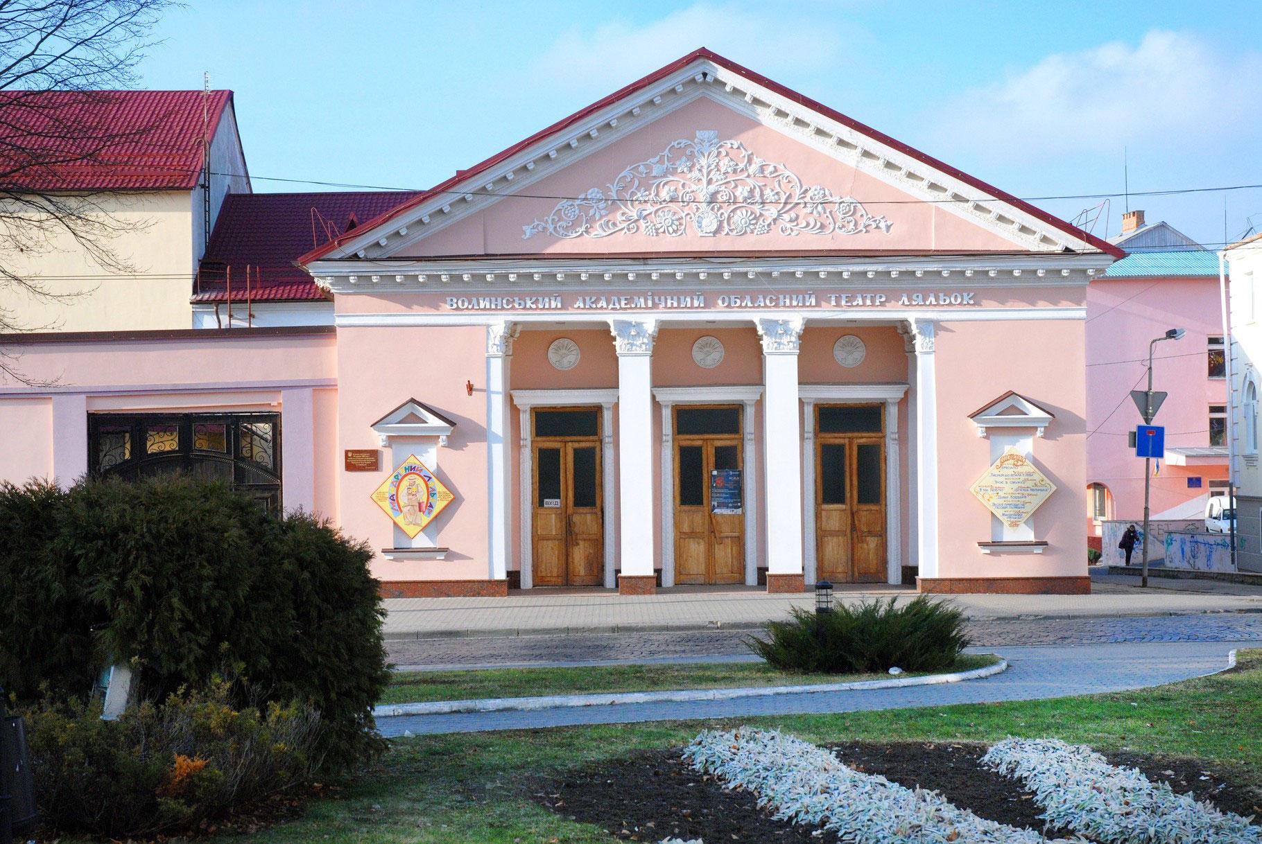 Волынский областной театр кукол