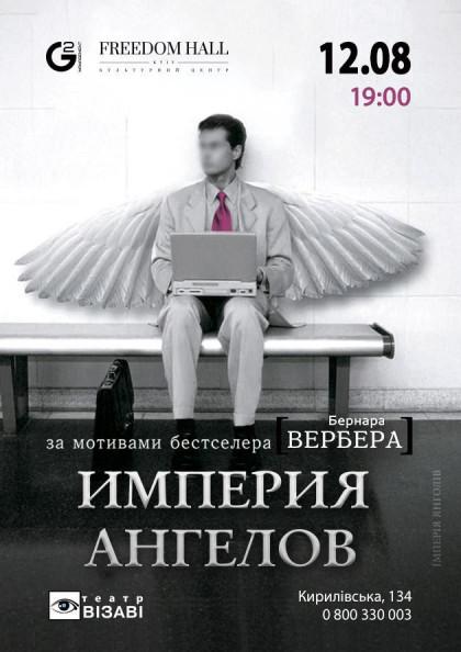События, которые пройдут в Фридом холле в Киеве